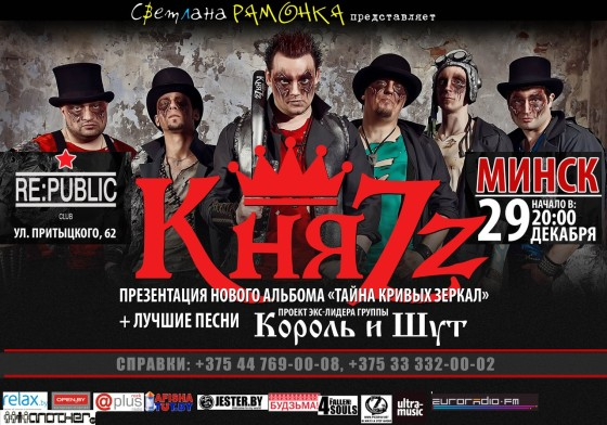 Knyazz-29-dekabrya-v-Minske