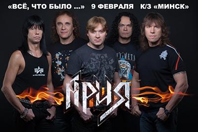 Ariya-9-fevralya-v-Minske