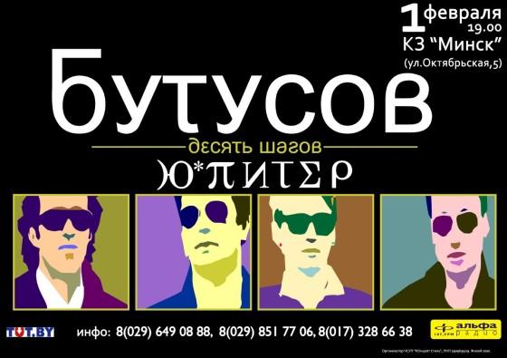 Butusov-1-fevralya-v-Minske