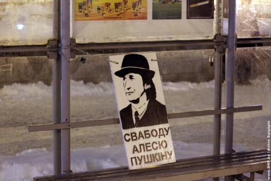 Svabodu-Alesu-Pushkinu-14-12-2012-Minsk-01