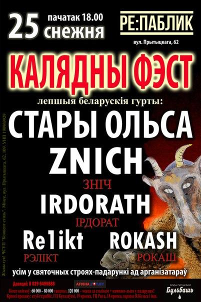 kalyadniy-fest-24-snajnya