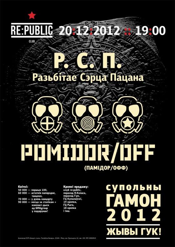 POMIDOR/OFF і РАЗБІТАЕ СЭРЦА ПАЦАНА выступяць 20 снежня