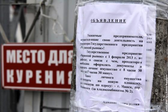 Chervenskiy-rinok-perenesen-s-1-fevralya-08