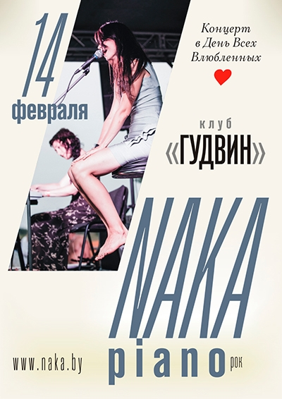 Naka-14-fevralya-v-Gudvine