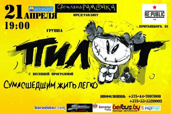 Pilot-v-Minske-21-aprelya