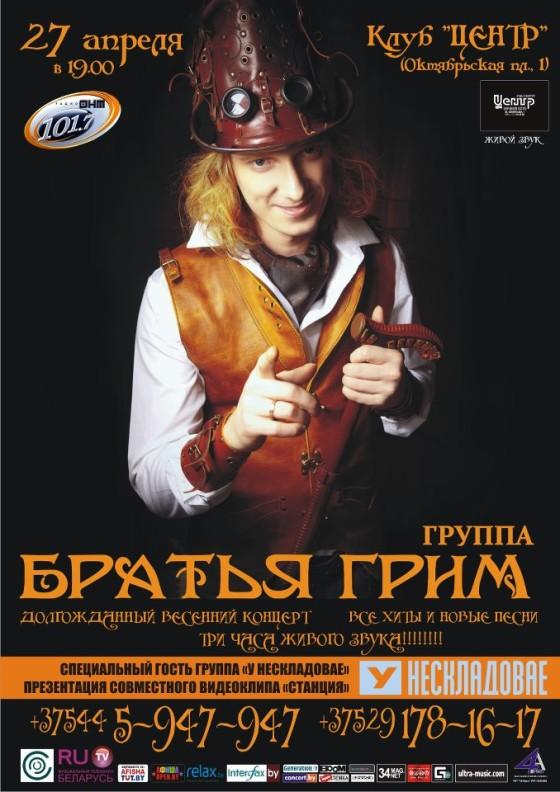 Bratya-Grimm-27-aprelya-v-Centre