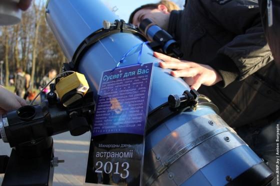 Den-astronomii-20-aprelyal-v-Minske-03