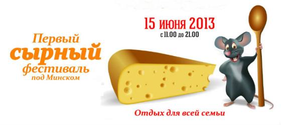 Sirniy-festival-pod-Minskom