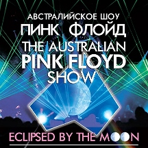 The-Australian-Pink-Floyd-Show-Minsk-25-may