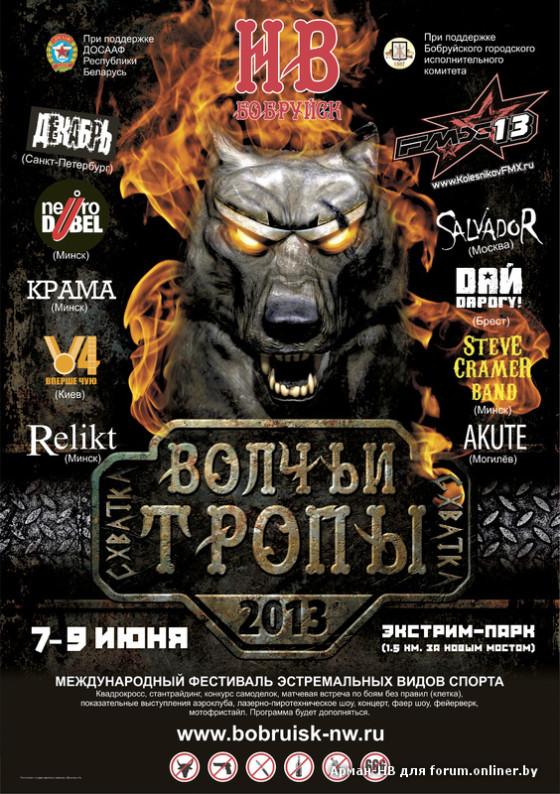 Volchiy-tropi-2013-shvatka