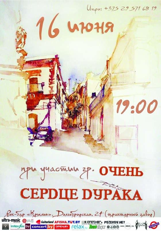 Serdce-duraka-i-Ochen-v-rok-bare-Krilya-16-iynya