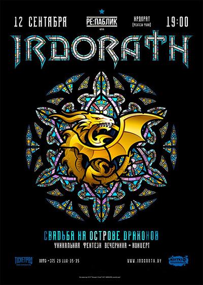 Irdorath-12-sentyabrya-v-RE-PUBLIC
