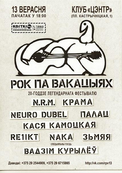 Rock-pa-vakaciyah-2013