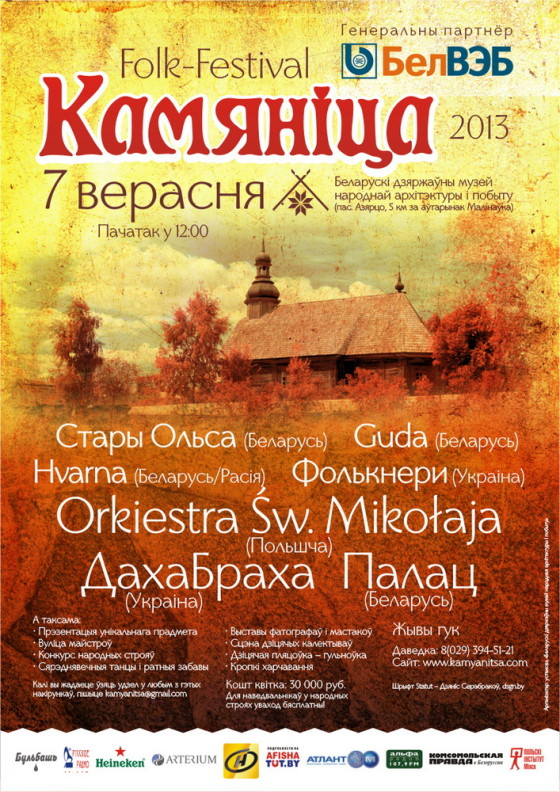 kamyaniysa-afisha-7verasnia