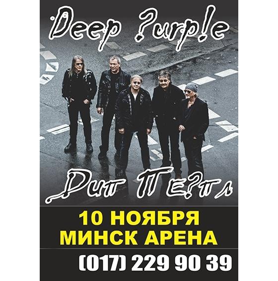 Deep-Purple-v-Minske-10-noyabrya