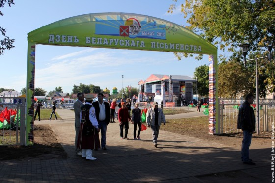 Dzen-belaruskay-pismennasti-Bukhov-1-sentebrya-2013-04