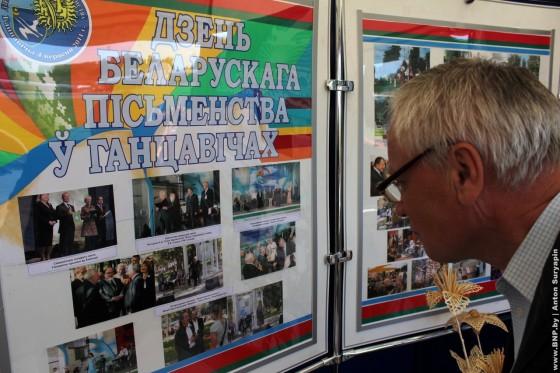 Dzen-belaruskay-pismennasti-Bukhov-1-sentebrya-2013-06
