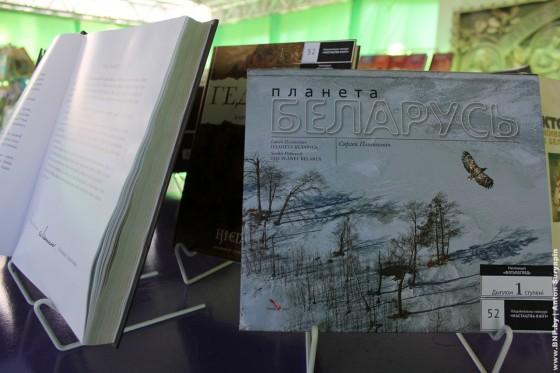 Dzen-belaruskay-pismennasti-Bukhov-1-sentebrya-2013-08