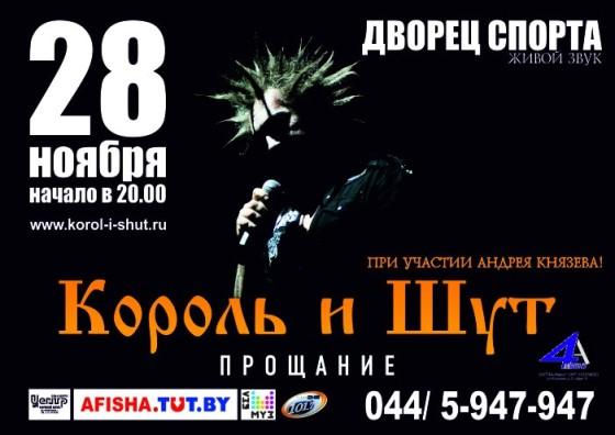 Korol-i-Shut-v-Minske-28-noyabrya