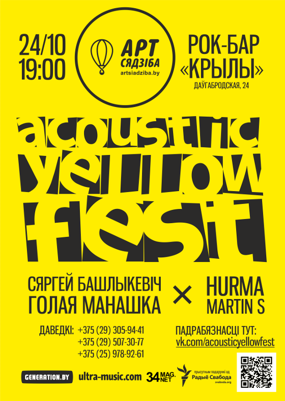 acoustic-yellow-fest