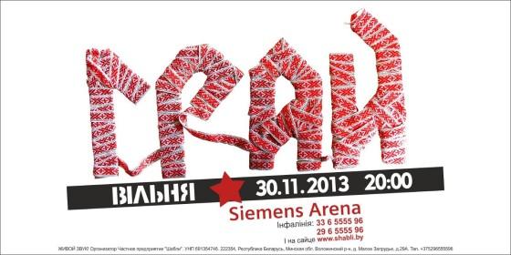 lyapis-hraj-30-noyabrya-Vilnya