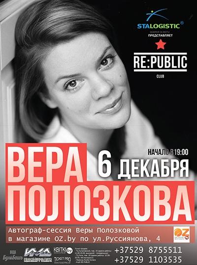 Vera-Polozkova-6-dekabrya-v-Minske