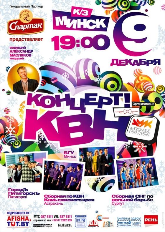 KVN-9-dec-Minsk