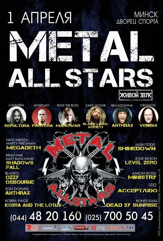 metalallstars-afisha3