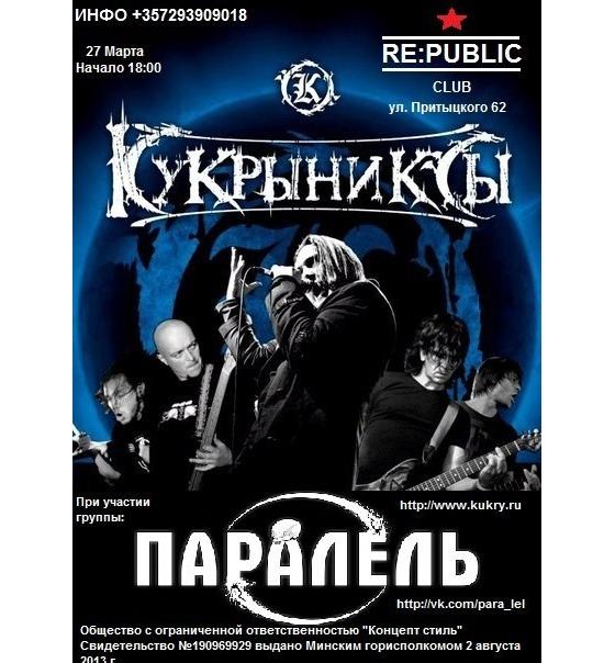 Kukriniksu-v-Minske