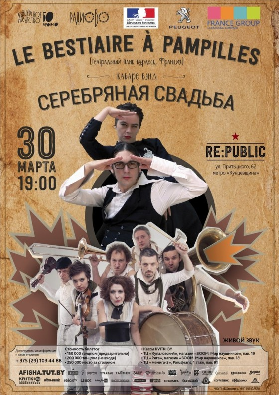 Serebryanaya-Svadba-i-France-30-marta