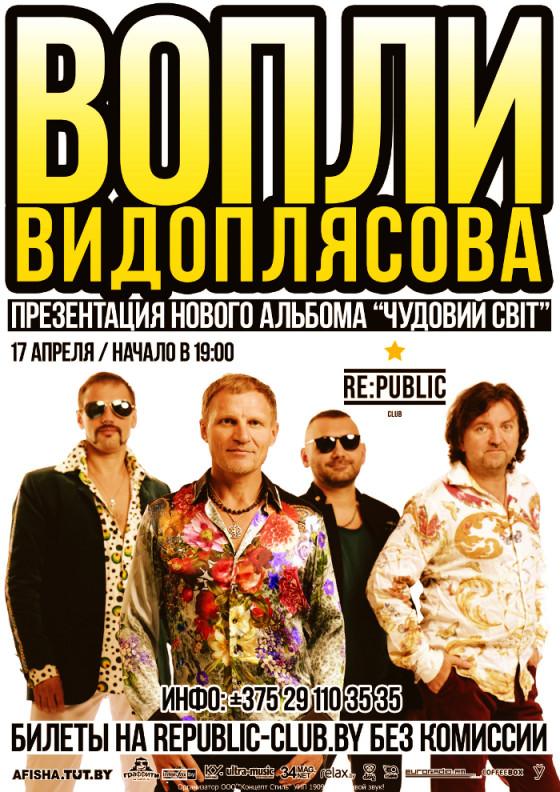 Vopli-Vidoplyasava-17-aprelya-Minsk