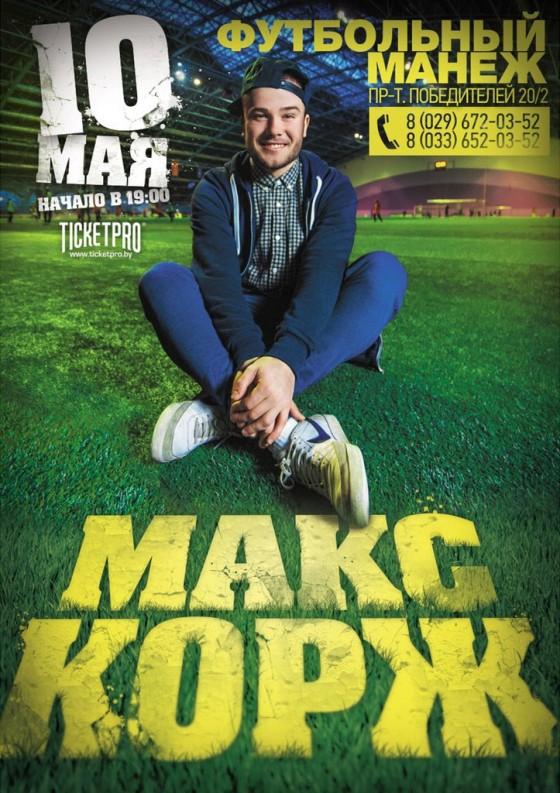 Maks-Korzh-10-maya-Minsk