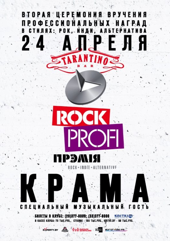 rockprofi-krama-afisha
